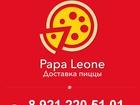 Скачать бесплатно изображение Пиццерии, фастфуд Доставка пиццыPapa Leone в Петрозаводске 32881979 в Петрозаводске