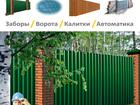 Новое фотографию  Строительство заборов Петрозаводск 34367052 в Петрозаводске