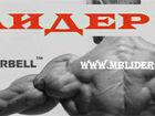 Скачать бесплатно фотографию Спортивный инвентарь МВ Лидер плюс – поставка и продажа тренажеров из Карелии 37184805 в Петрозаводске