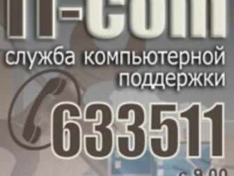 Свежее foto Компьютерные услуги Компьютерная помощь 32400849 в Петрозаводске
