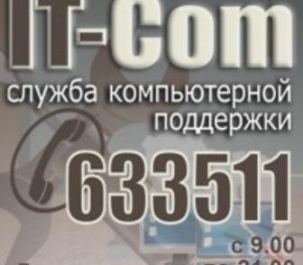 Фотография в Компьютеры Компьютерные услуги - ремонт компьютеров и ноутбуков  - компьютерная в Петрозаводске 0