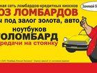 Фото в   Автоломбард: займы под залог легковых и грузовых в Боре 0