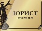 Фотография в   Антиколлектор, адвокат, военный юрист, административное, в Питере 0