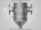Смотреть фотографию  Грязевик абонентский ТС-569 68234225 в Санкт-Петербурге