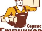 Увидеть фото  Разнрабочие, демонтаж, грузчики, такелаж 34591023 в Пятигорске