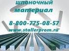 Смотреть foto  Шпоночный материал купить 34662980 в Астрахани