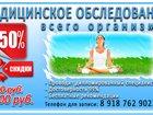 Скачать бесплатно фотографию  Медицинская диагностика 35258277 в Пятигорске