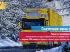 Смотреть фотографию  Сказочная зима с Карго 37733379 в Пятигорске