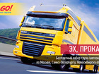 Скачать бесплатно фото  Транспортная компания Car-go 38395934 в Пятигорске