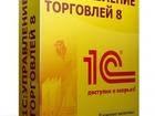 Скачать изображение Курсы, тренинги, семинары обучение «1С:Управление торговлей» 38554617 в Пятигорске