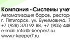 Увидеть foto Разное Автоматизация фаст-фуд на базе R-Keeper 7 39045091 в Пятигорске