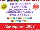 Скачать фотографию Вузы, институты, университеты Пятигорский техникум экономики и инновационных технологий 66624990 в Пятигорске