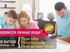 Смотреть foto Разное Транспортная компания Car-Go 67868336 в Пятигорске