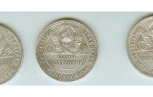 Отчеканенные 93 года назад серебряные монеты