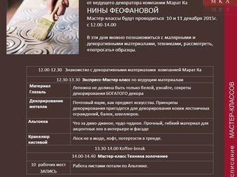 Скачать бесплатно foto  Мастер-класс МАРАТ КА 33945846 в Пятигорске