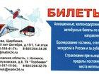 Новое изображение  Авиа и ж/д по низким ценам 33369588 в Подольске