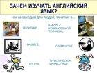 Свежее изображение  Экспресс-курс английского языка 34131479 в Подольске