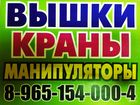 Смотреть фотографию  Услуги и Аренда СпецТехники: АвтоМанипуляторы АвтоВышки АвтоКраны-Вездеходы в Климовске - Подольске! 34305453 в Подольске
