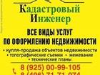 Фото в Услуги компаний и частных лиц Риэлторские услуги Организация «Кадастровый Инженер» осуществляет: в Подольске 0