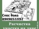 Уникальное фото  Снос и демонтаж домов, Расчистка участка, 37266504 в Подольске