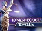 Увидеть изображение Юридические услуги Юридическая помощь, юридические консультации 39337013 в Подольске