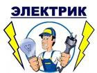 Новое foto  Доверьте электромонтажные работы профессионалам (недорого) 68134905 в Домодедово