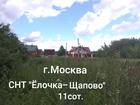 Смотреть изображение  Участок 11 соток СНТ Ёлочка - Щапово , г, Москва 70487213 в Москве