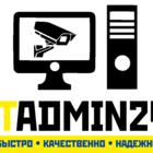 Удаленная компьютерная помощь, установка и обслуживание