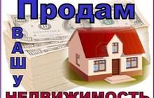 Помогу продать или купить любую недвижимость в Подольске