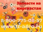 Фото в   ИП Едигарова С. А. продает остатки запасных в Покрове 34620