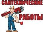 Уникальное foto  монтаж сантех систем 35076268 в Поворино