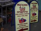 Изображение в   Изготовление под заказ рекламных выносных в Приморско-Ахтарске 3500
