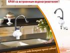 Скачать бесплатно foto  Кран-водонагреватель, 38475616 в Прокопьевске