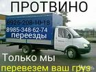 Фото в Авто Транспорт, грузоперевозки Квартирный и офисный переезд любой сложности- в Протвино 0
