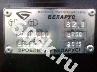 Просмотреть фотографию Трактор Трактор Беларус мтз 82, 1 Новый 32459434 в Пскове