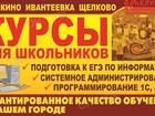 Фотография в Образование Курсы, тренинги, семинары ноу дпо «оитцпк», являясь официальным партнером в Пушкино 7500