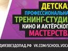 Уникальное фото Музыка, пение ПРОФЕССИОНАЛЬНАЯ ШКОЛА КИНО И АКТЕРСКОГО МАСТЕРСТВА г, Пушкино 33288715 в Пушкино