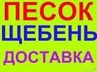Новое изображение Ремонт, отделка Щебень, песок, глина, пгс, отсев, торф, навоз, плодородный слой, дрова, уголь, 33324042 в Пушкино