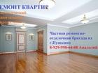 Скачать фото Ремонт, отделка Ремонт квартир 37390737 в Пушкино