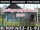 Свежее изображение Строительство домов Снос, демонтаж дома, дачи, расчистка участка, вывоз мусора 38600820 в Пушкино