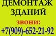 Демонтаж (снос) домов, бань и т. д. в том