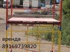 Фото в   В компании ОООДирс можно купить леса строительные, в Раменском 300