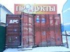 Увидеть foto  Сдам контейнер в Раменском, Левашова - 25м2 - 20000р, 34243809 в Раменском