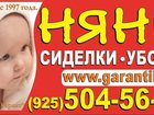 Скачать foto  Агентство Гарант – няни, сиделки, домработницы, гувернантки, 34688753 в Раменском