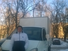 Просмотреть foto  Грузоперевозки Газель термобудка до 1, 5т 2, 9*1, 9*1, 75 38642219 в Жуковском