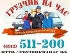 Фото в Услуги компаний и частных лиц Разное услуги Услуги опытных грузчиков в Рязани. Осуществляем в Рязани 290