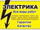 Уникальное изображение Электрика (услуги) Электромонтажник 33056255 в Рязани