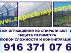 Смотреть foto  Монтаж колючей проволоки Егоза 34612782 в Рязани