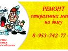 Скачать бесплатно фото Стиральные машины Ремонт стиральных машин на дому Рязань 8(953)-742-77-82 38299166 в Рязани