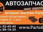 Увидеть фото Автострахование  Автозапчасти для иномарок в наличии и на заказ 40045861 в Рязани